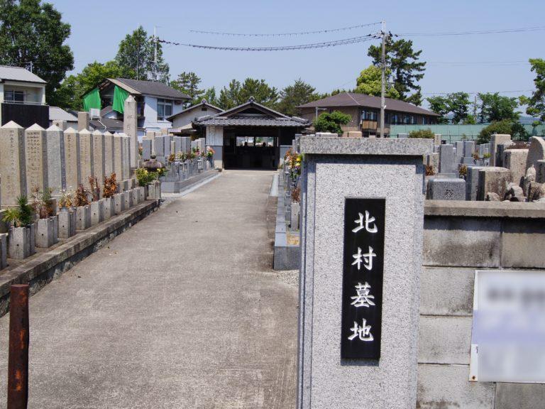 北村墓地の画像1