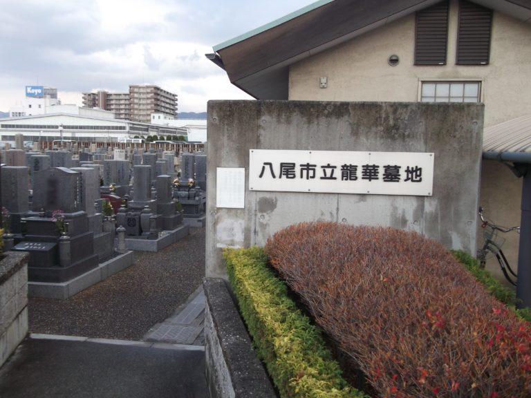 龍華墓地の画像1
